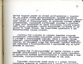 48 - Excerpt from Protocol №55 of the Regional Committee of the CPSU