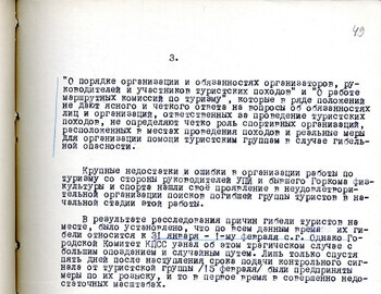 49 - Excerpt from Protocol №42 of the Regional Committee of the CPSU