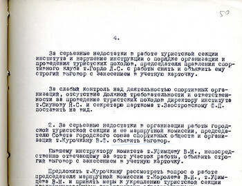 50 - Excerpt from Protocol №55 of the Regional Committee of the CPSU
