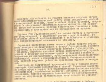 164 - Protocol №42 of the Regional Committee of the CPSU from March 27, 1959