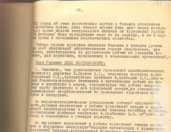 165 - Protocol №42 of the Regional Committee of the CPSU from March 27, 1959