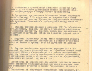 166 - Protocol №42 of the Regional Committee of the CPSU from March 27, 1959