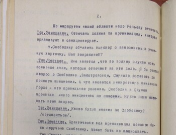 181 back - Protocol №42 of the Regional Committee of the CPSU from March 27, 1959