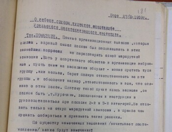 181 - Protocol №42 of the Regional Committee of the CPSU from March 27, 1959