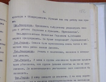 182 - Protocol №42 of the Regional Committee of the CPSU from March 27, 1959