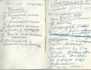 Grigoriev notebook 8 - scan 4
