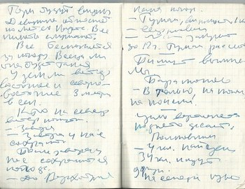 Grigoriev notebook 8 - scan 12