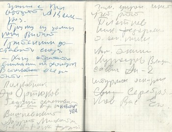Grigoriev notebook 8 - scan 13