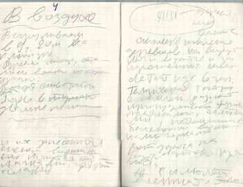 Grigoriev notebook 8 - scan 14
