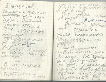 Grigoriev notebook 8 - scan 27