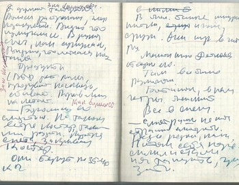 Grigoriev notebook 8 - scan 43
