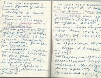Grigoriev notebook 8 - scan 45