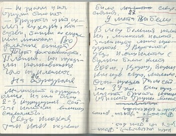 Grigoriev notebook 8 - scan 47