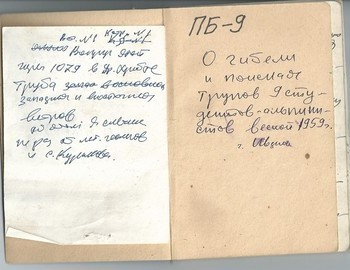 Grigoriev notebook 9 - scan 2