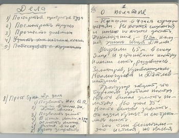 Grigoriev notebook 9 - scan 4