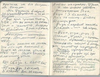 Grigoriev notebook 9 - scan 5