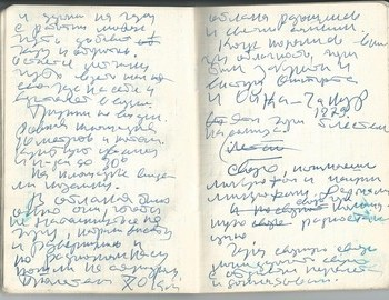 Grigoriev notebook 9 - scan 13