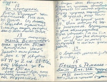 Grigoriev notebook 9 - scan 15