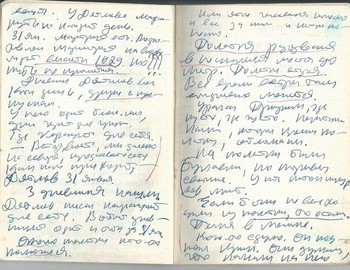 Grigoriev notebook 9 - scan 20