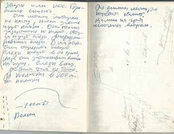 Grigoriev notebook 9 - scan 21