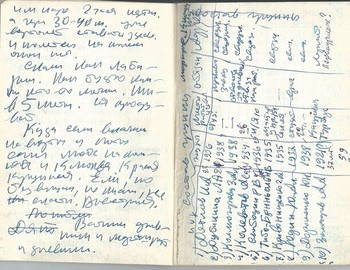 Grigoriev notebook 9 - scan 23