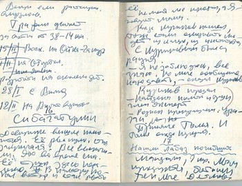 Grigoriev notebook 9 - scan 24
