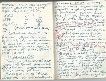 Grigoriev notebook 9 - scan 32