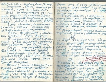 Grigoriev notebook 9 - scan 36