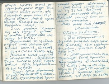 Grigoriev notebook 9 - scan 42