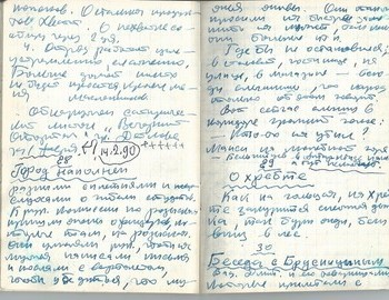 Grigoriev notebook 9 - scan 43