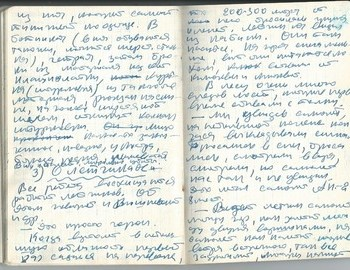 Grigoriev notebook 9 - scan 45