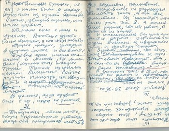 Grigoriev notebook 9 - scan 48