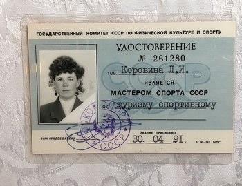 Lyudmila Korovina - the leader of the group, Master of hiking sports certification