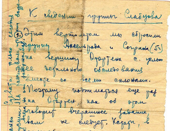 Maslennikov instructions for Slobtsov group dropped in a canister - front