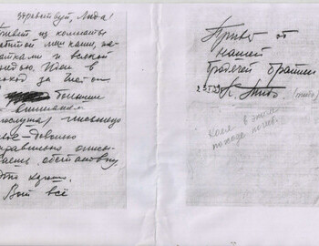 Thibeaux-Brignolle note from Jan 23, 1959 sent together with Zina's letter to Lidiya Grigoryeva
