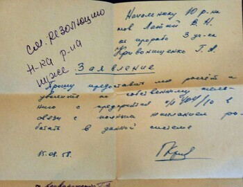 Yuri Krivonischenko letter of resignation from Mayak